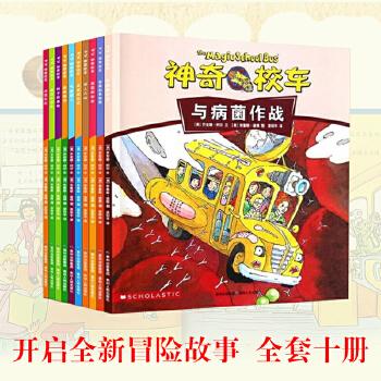 神奇校车第二辑全套10册3至6岁绘本神奇的校车动画版小学生课外阅读少年儿童读物教辅科普百科绘本图书