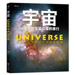 宇宙:从地球到宇宙边缘的旅行、写给每个人的天文学通俗指南