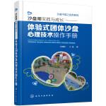 沙盘中国之应用系列--沙盘师实践与成长:体验式团体沙盘心理技术操作手册