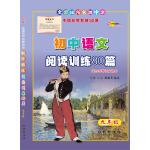 初中语文阅读训练80篇-九年级(白金版)