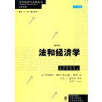 法和经济学(第六版)