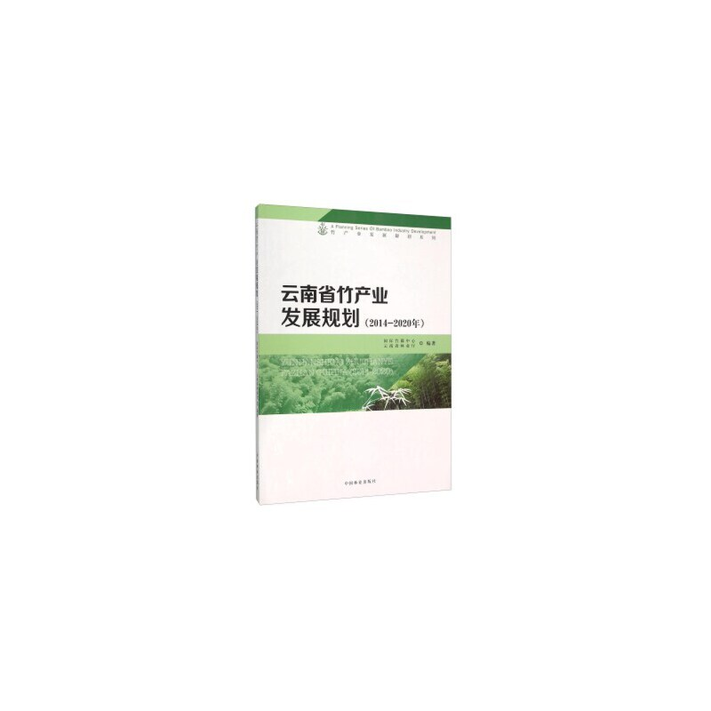 中国竹产业发展规划_中国竹产业发展规划发布竹产业概念股竹纤