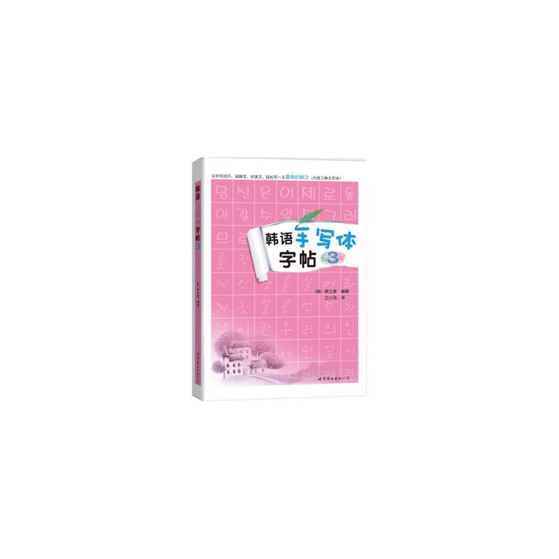 韩语手写体字帖3 》
