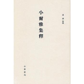 小尔雅集释精 迟铎 正版书籍 语言