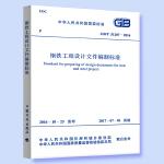 GB/T 51207-2016 钢铁工程设计文件编制标准