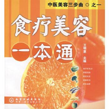 中医美容三步曲食疗美容一本通