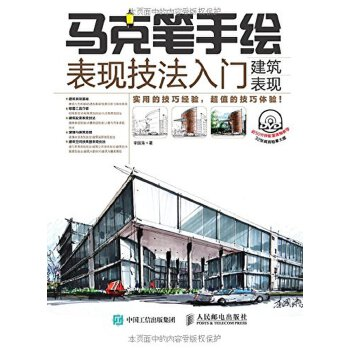 马克笔手绘表现技法入门:建筑表现() 李国涛 9787115398352 人民邮电