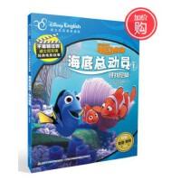 不能错过的迪士尼双语经典电影故事:海底总动员1寻找尼莫