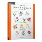 清新花草刺绣580款