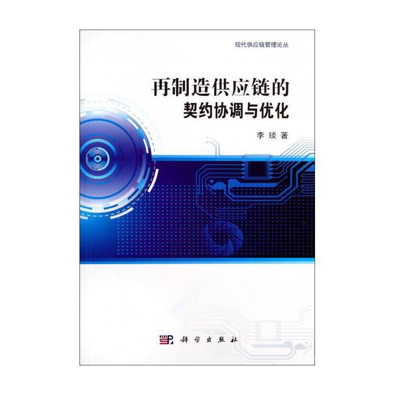 再制造供应链的契约协调与优化/现代供应链管理论丛 李琰