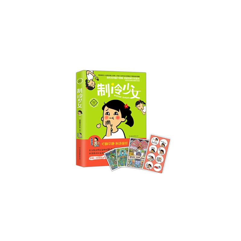 【少女图书R6_v少女正版9787505735460中国壁纸女生影子图片