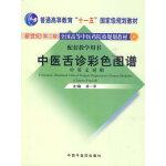 中医舌诊彩色图谱(中英文对照)