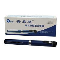 秀霖笔 胰岛素注射器 胰岛素笔 赠送 BD 优锐一次性使用针头0.25mm(31G)x5mm