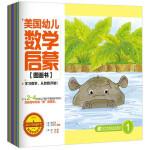美国幼儿数学启蒙图画书(套装共12册)