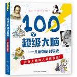 100个超级大脑:儿童极简科学史