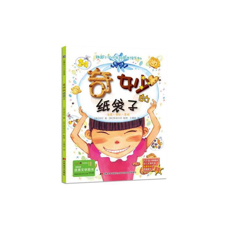 奇妙的纸袋子全彩注音韩国幼少儿童文学图画故事小学一二三年级课外读
