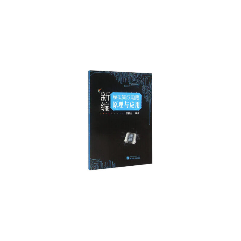 正版特价 新编模拟集成电路原理与应用 请您放心购买!