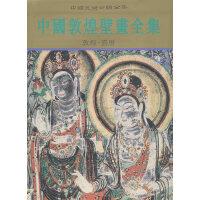 中国敦煌壁画全集6:盛唐