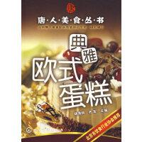 典雅欧式蛋糕――唐人美食丛书