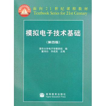 《(满88包邮j2)模拟电子技术基础(第4版)