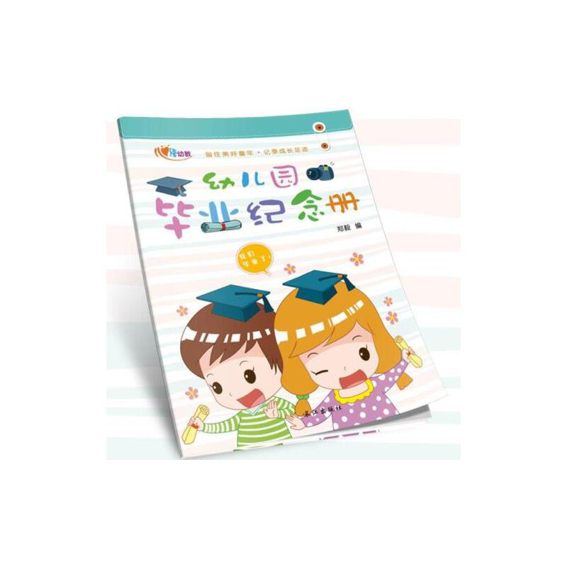 幼儿园毕业纪念册温馨提示:本店发票不能与书同行如需发票请联系在线