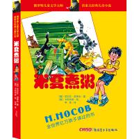 诺索夫经典儿童小说:米夏煮粥