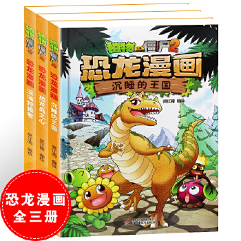 植物大战僵尸2全集恐龙漫画全套3册 7-10岁小学生儿童漫画书籍