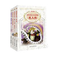 4册包邮 名人传 正版高尔基 童年在人间我的大学书 假如给我三天光明全钢铁是怎样炼成的正版世界名著文学小说书籍全套小说畅销