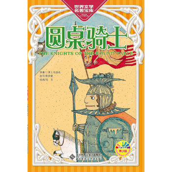 圆桌骑士(孔雀文库,世界经典名著青少版、彩色美绘版,名家绘制精美插图)