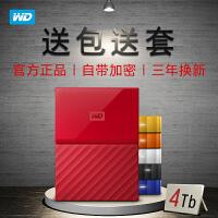 【送包送硅胶套】WD/西部数据My Passport 4tb 移动硬盘 加密 西数硬盘4t