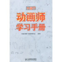 POD-水晶石动画师学习手册