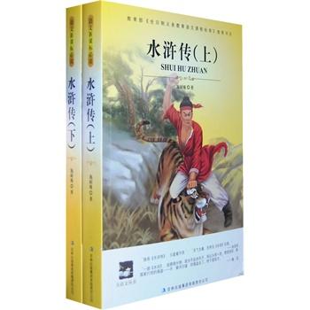 《大语文 水浒传(上下)(中国早的白话章回小说