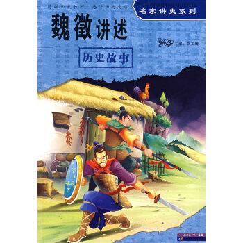 名家讲史系列・魏徵讲述历史故事