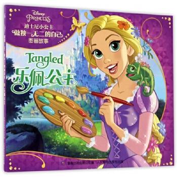 乐佩公主/迪士尼小公主做***的自己图画故事