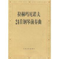 拉赫玛尼诺夫24首钢琴前奏曲 人民音乐出版社编辑部 9787103034446 人民音乐出版社