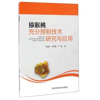 猕猴桃充分授粉技术研究与应用