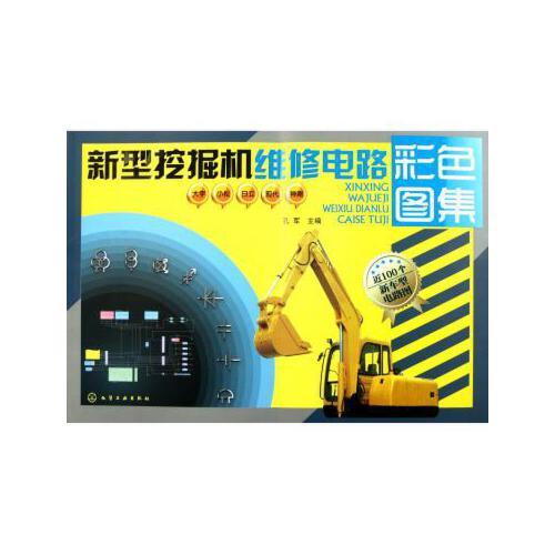 《新型挖掘机维修电路彩色图集》(孔军…)