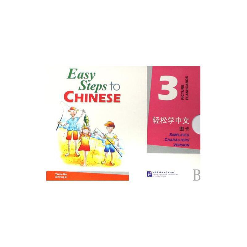 轻松学中文图卡...