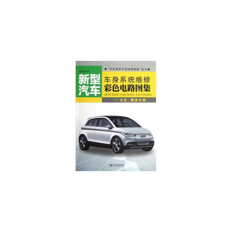 《新型汽车车身系统维修彩色电路图集--大众奥迪分册