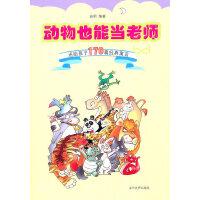 动物也能当老师 送给孩子170篇经典寓言
