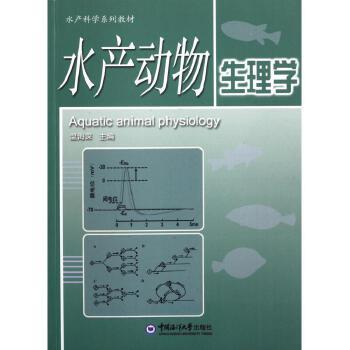 《水产动物生理学(水产科学系列教材)》温海深