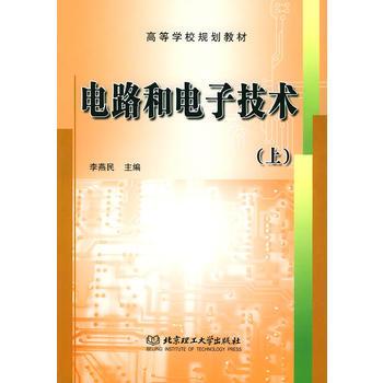 《电路和电子技术(上)》李燕民