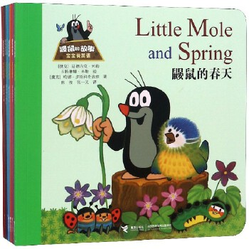 鼹鼠的故事 宝宝说英语(8册) 接力出版社有限公司