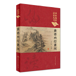 中医临床必读丛书(典藏版)・黄帝内经素问