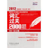 2012同等学力申请硕士学位英语考试词汇过关2000题