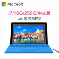 微软(Microsoft)Surface Pro4 中文版 酷睿i7 256G存储 16G内存 12.3英寸二合一平板笔记本电脑官方标配