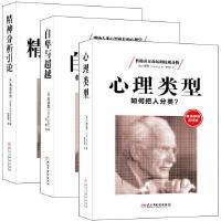 畅销套装书籍精神分析系列三部曲弗洛伊德荣格阿德勒心理学经典著作引论心理类型自卑与超越心理疾病治疗释梦性变态潜意识图书