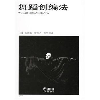舞蹈创编法 【正版书籍】
