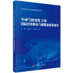 全球气候变化下的国际经济格局与碳排放政策研究