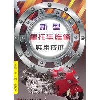 新型摩托车维修实用技术